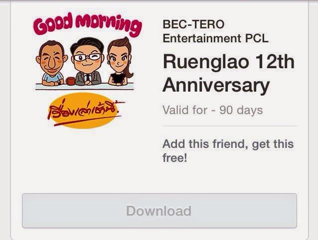 Ruenglao 12th Anniversary