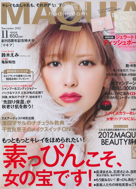 MAQUIA (マキア) November 2012年11月号 【表紙】 鈴木えみ  Emi Suzuki japanese fashion magazine scans