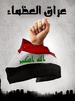 عراق العظماء