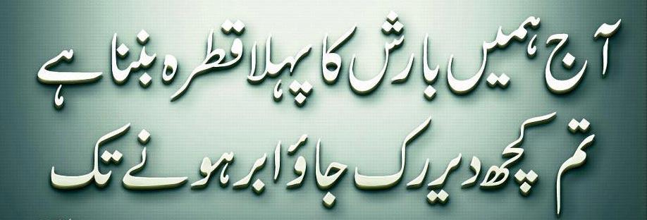 poetry in urdu, sad urdu poetry, poetry sad, urdu sms poetry, poetry sms, sms urdu, urdu poetry love