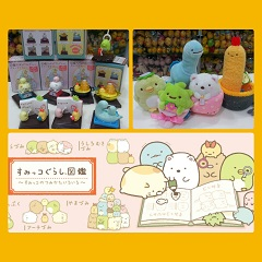 2016 Sumikko Gurashi Lifestyle Guide Collection