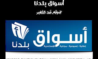 وظائف خالية من جريدة أسواق بلدنا الاسكندرية السبت 20 أكتوبر 2012