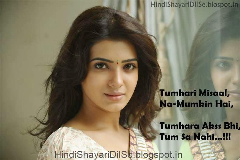 Hindi Romantic Shayari Pics, Hindi Tareef Shayari Images, Hindi Love ...