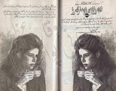 Woh humrahi mera humsafar thehra by Samhia Zareen Abbassi Online Reading