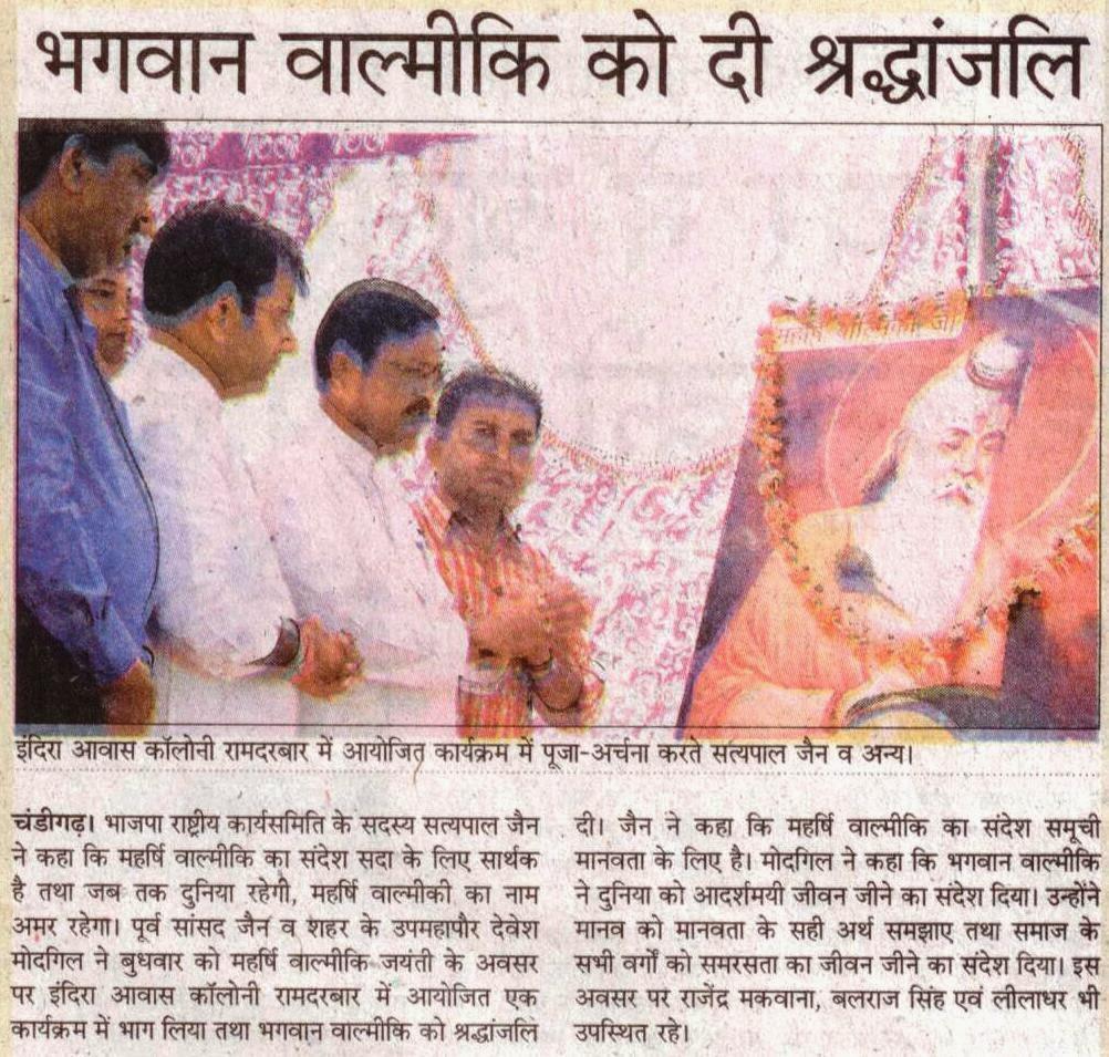 इंदिरा आवास कॉलोनी रामदरबार में आयोजित कार्यक्रम में पूजा-अर्चना करते सत्य पाल जैन व अन्य