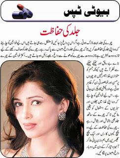 Skin Care Tip in Urdu 2014