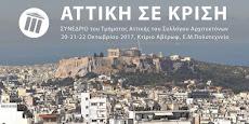 Συνέδριο «Αττική σε Κρίση», του ΣΑΔΑΣ-ΠΕΑ, Τμήμα Αττικής