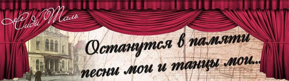 Сиди Таль: Останутся в памяти песни мои и танцы мои..