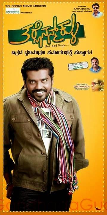 Tharlenanmaklu (2014) Kannada Movie Promo