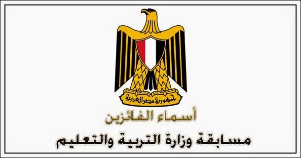 نتيجة مسابقة وزارة التربيه التعليم بمحافظة الدقهليه والقليوبيه والشرقيه - خلال يناير 2015