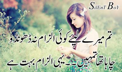 Urdu Bewafai Shayari