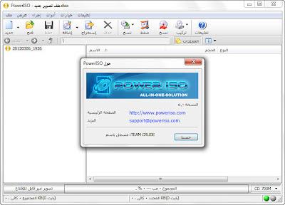 الاسطوانات PowerISO اكثر,بوابة 2013 PowerISO.jpg