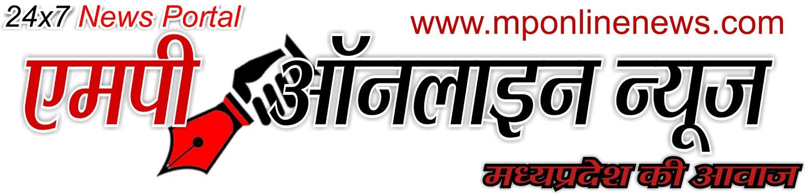 MP Hindi News (मध्य प्रदेश न्यूज़):MP News in Hindi | मध्य प्रदेश समाचार | Madhya Pradesh News in Hi