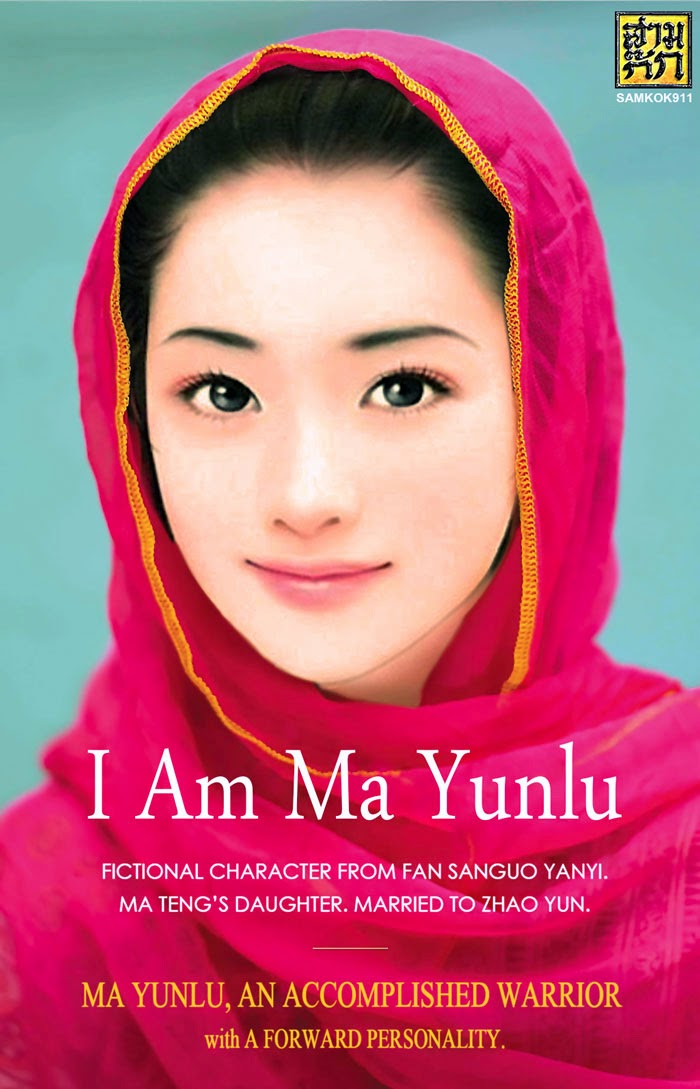 I am Ma Yunlu : ฉันคือม้าหยุนลู่