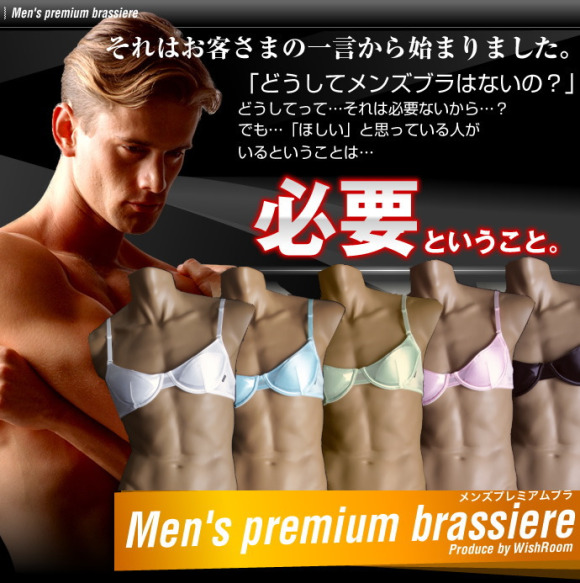 Men's Bras Appear To Be On The Rise In Japan, Make Guys Feel 'Safe'