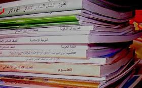 بنك الكتب المدرسية  العربية  لجميع المواد و المستويات  %D8%A7%D9%84%D9%83%D8%AA%D8%A8%2B%D8%A7%D9%84%D9%85%D8%AF%D8%B1%D8%B3%D9%8A%D8%A9