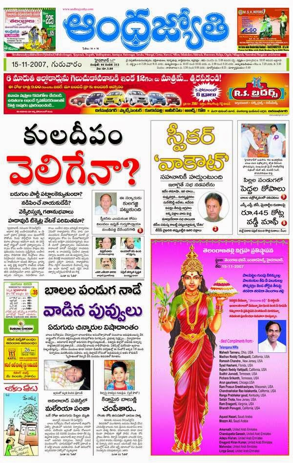 andhrajyothi e paper A comprehensive website for business news in india and andhra pradesh in particular a comprensive coverage of busines and political news latest happenings in around the word, major focus on india and andha pradesh special stories on cinema and politics and media.