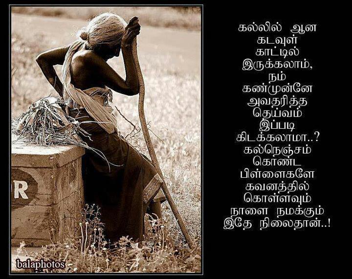Amma Kavithaigal Photos Amma Kavithaigal images Tamil Kavithaigal