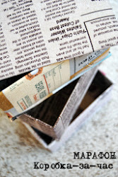 Марафон: Коробка за час