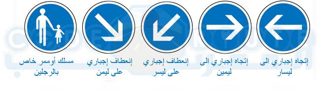علامات الطرقية لافتات الإجبار 1