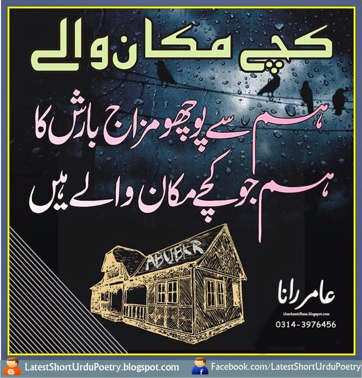 Braish Urdu Poetry, Rain Urdu Poetry, Urdu Poetry on Barish, Barsaat Urdu Poetry, Rim Jhim Urdu Poetry