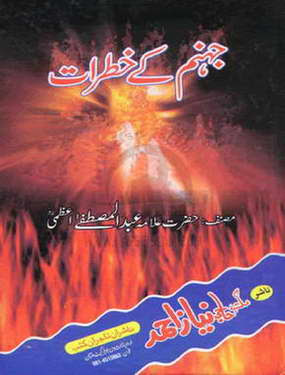 Jahannum Ke Khatraat Urdu Islamic Book