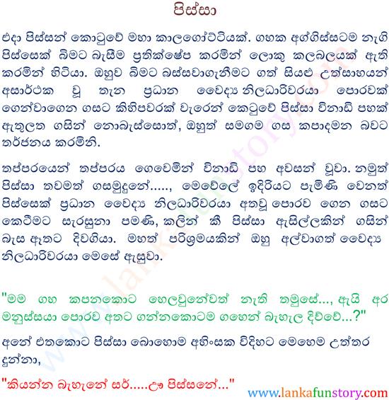 Sinhala Joke-Madman