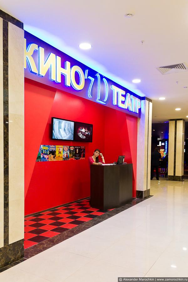 7D кинотеатр в ТЦ РИО
