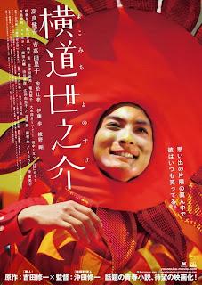Watch A Story of Yonosuke (Yokomichi Yonosuke) (2013) movie free online