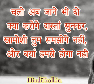 very sad love hindi quotes wallpaper for whatsapp profile