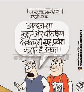 rahul gandhi cartoon, congress cartoon, cartoons on politics, indian political cartoon, jokes, humor