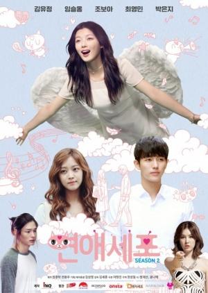 K-Drama Love Cells Season 2 Sub Indo Episode 1 - 12 Full