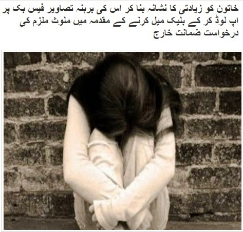 Lahore Girl Raped and published pics on Facebook
