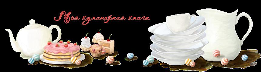 Кулинарные рецепты Alina-Novalina
