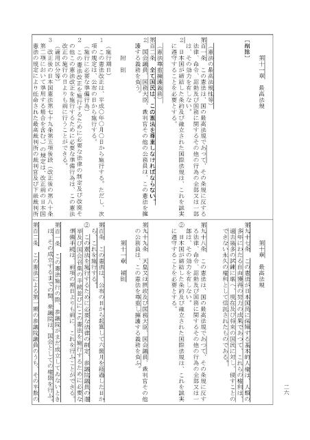自民党 日本国憲法改正草案(画像)p26