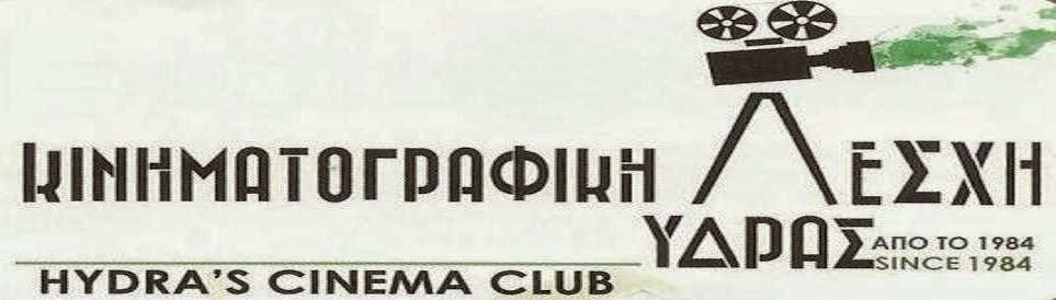 ΚΙΝΗΜΑΤΟΓΡΑΦΙΚΗ ΛΕΣΧΗ ΥΔΡΑΣ   Cine club of Hydra
