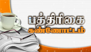 Sri Lanka Paper News Tamil 09.12.2016