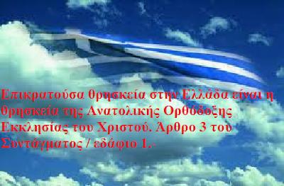 Σύνταγμα της Ελλάδας - Εις το όνομα της Αγίας και Ομοουσίου και Αδιαιρέτου Τριάδος
