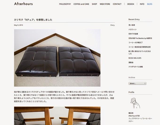 http://forafterhours.jp/blog/2010/05/k.html