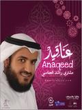 Mishary Rashid Al-Afassy-Anakid