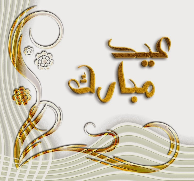 Free Unique Eid ul Fitr Mubarak 2014 Greeting Cards Image