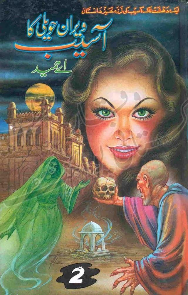 Veeran Haweli Ka Asaib Complete 02 parts by A Hameed