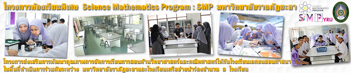 โครงการห้องเรียนพิเศษ Science Mathematics Program : SMP