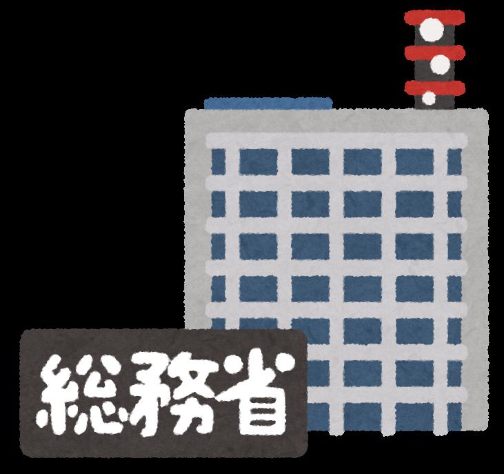 官僚の年収ランキングTOP3 霞が関/低い・高い/推移