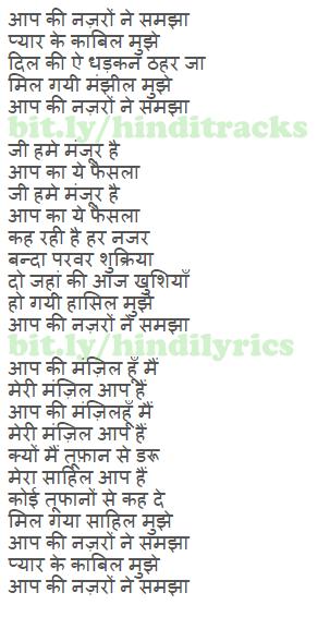 Aap Ki Nazron Ne Samjha Lyrics - Sanam Puri