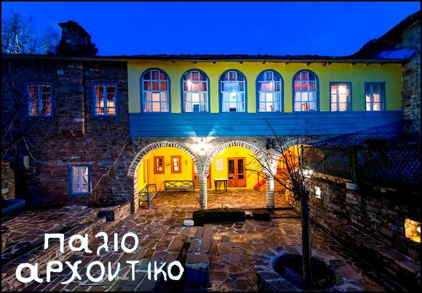 Τσεπέλοβο Ζαγοροχώρια: 35€ από 70€ . Έκπτωση : 50%