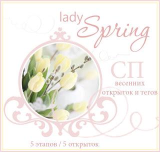 Весенний СП