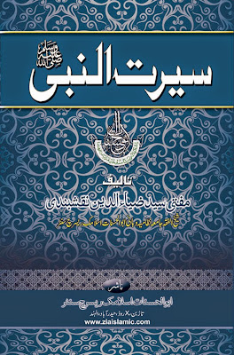 Seerat-Un-Nabi Islamic Book