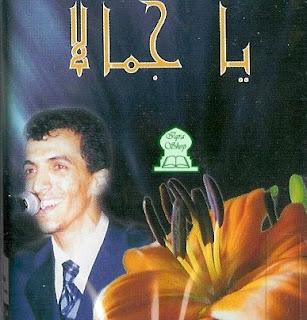 Rachid Gholam-Ya jamalan