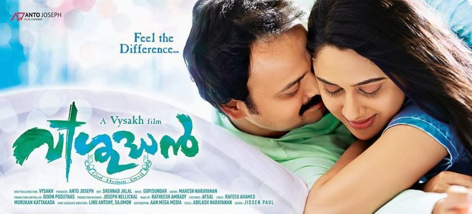 Vishudhan (2013) Malayalam movie watch online